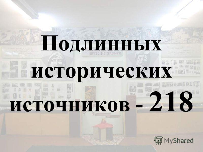 4 Подлинных исторических источников - 218