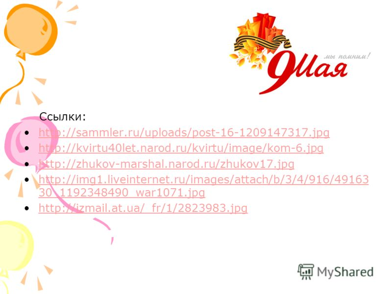 Ссылки: http://sammler.ru/uploads/post-16-1209147317.jpg http://kvirtu40let.narod.ru/kvirtu/image/kom-6.jpg http://zhukov-marshal.narod.ru/zhukov17.jpg http://img1.liveinternet.ru/images/attach/b/3/4/916/49163 30_1192348490_war1071.jpghttp://img1.liv