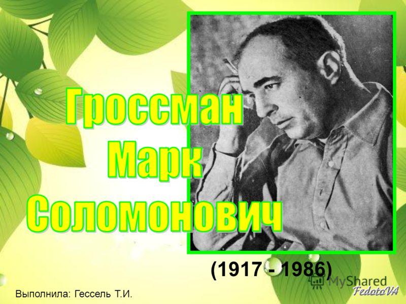 (1917 - 1986) Выполнила: Гессель Т.И.