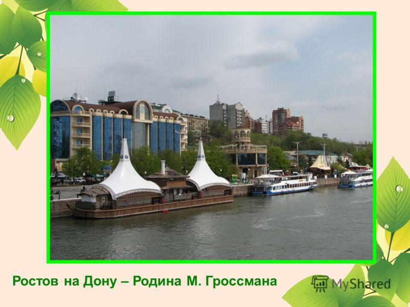 Ростов на Дону – Родина М. Гроссмана