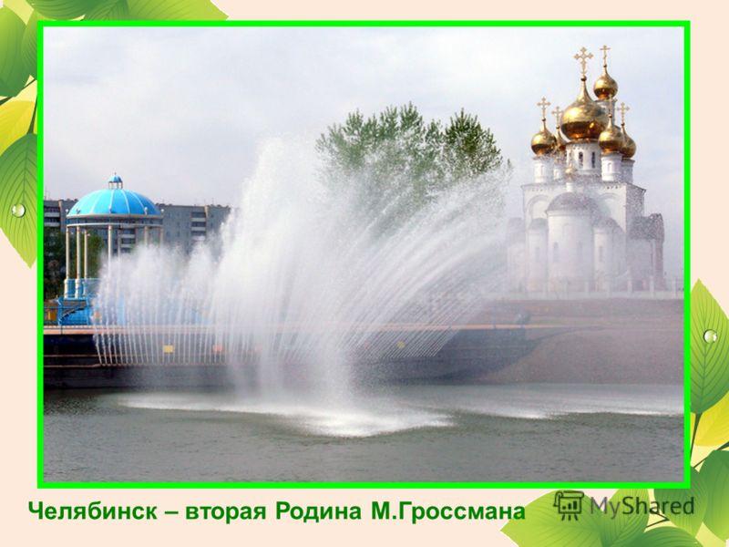 Челябинск – вторая Родина М.Гроссмана