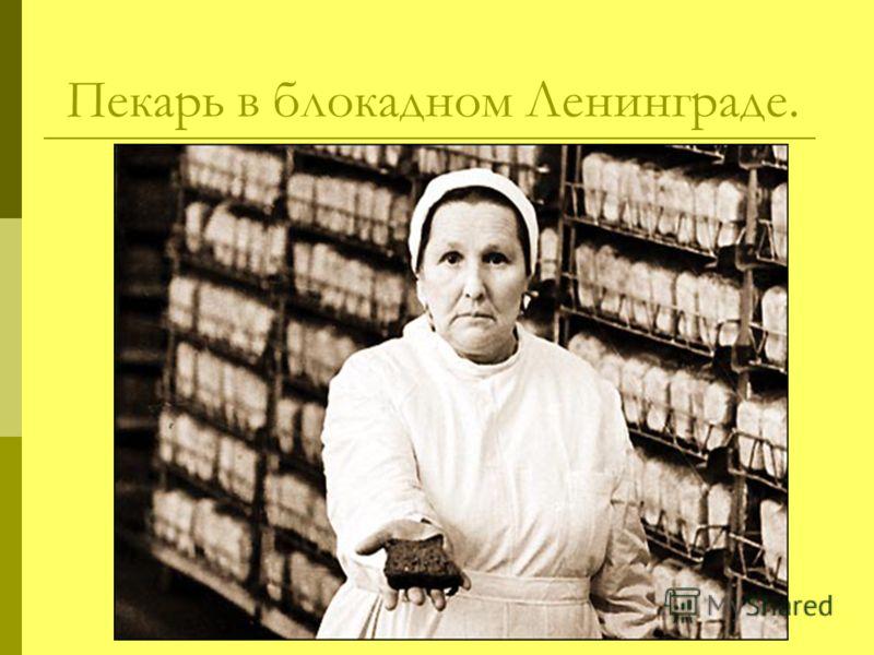 Пекарь в блокадном Ленинграде.