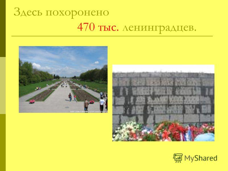Здесь похоронено 470 тыс. ленинградцев.