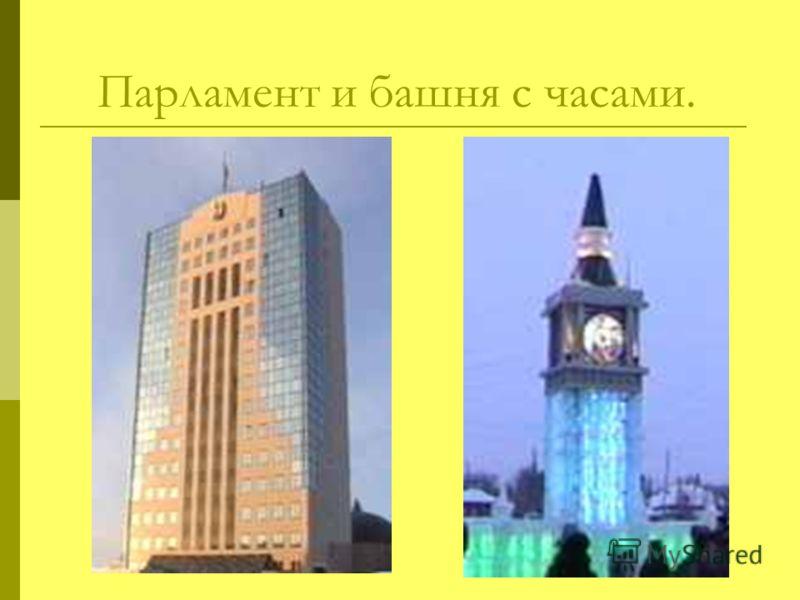 Парламент и башня с часами.