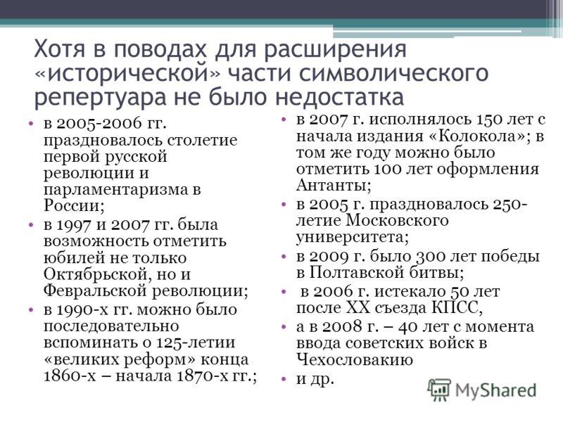 Хотя в поводах для расширения «исторической» части символического репертуара не было недостатка в 2005-2006 гг. праздновалось столетие первой русской революции и парламентаризма в России; в 1997 и 2007 гг. была возможность отметить юбилей не только О