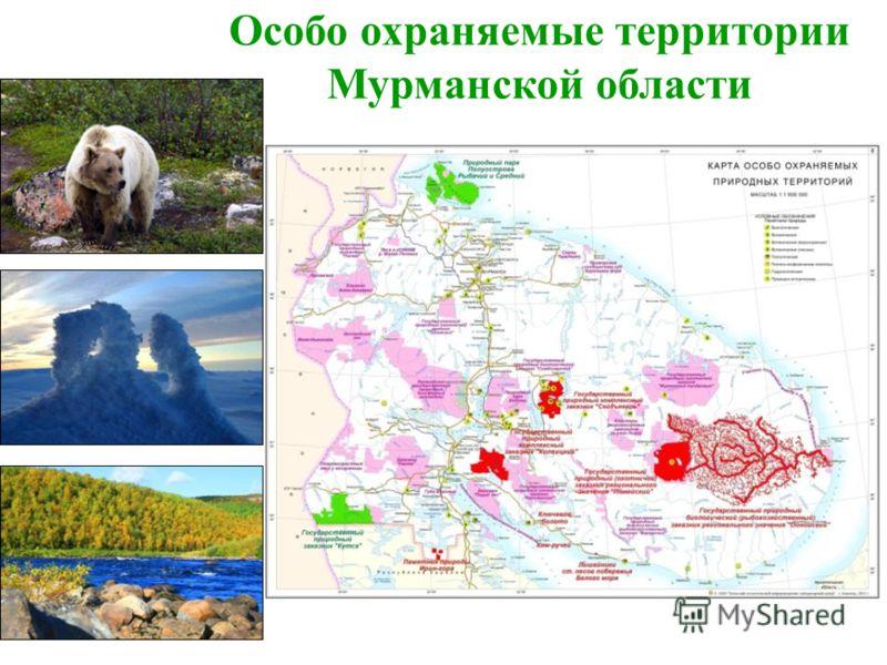 Особо охраняемые территории Мурманской области