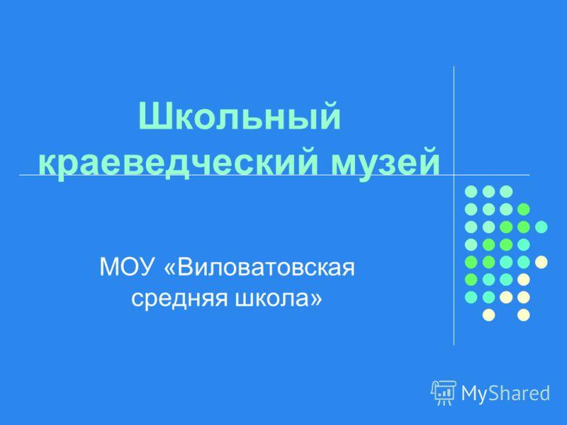 Школьный краеведческий музей МОУ «Виловатовская средняя школа»