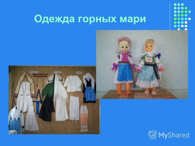 Одежда горных мари