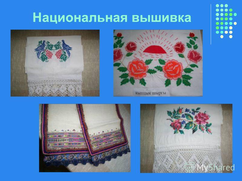 Национальная вышивка