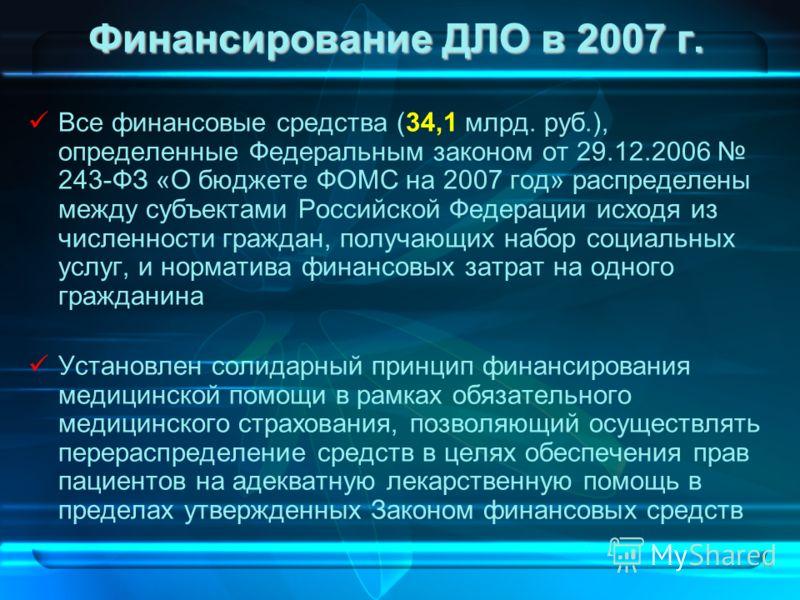 14 Финансирование ДЛО в 2007 г. Все финансовые средства (34,1 млрд. руб.), определенные Федеральным законом от 29.12.2006 243-ФЗ «О бюджете ФОМС на 2007 год» распределены между субъектами Российской Федерации исходя из численности граждан, получающих