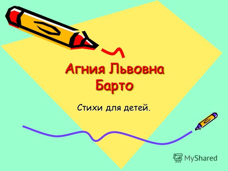 Агния Львовна Барто Стихи для детей.