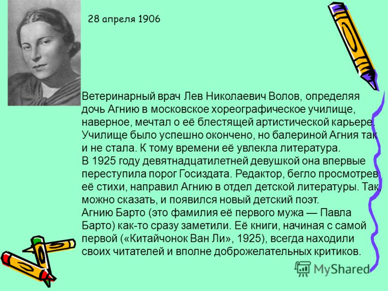 28 апреля 1906 Ветеринарный врач Лев Николаевич Волов, определяя дочь Агнию в московское хореографическое училище, наверное, мечтал о её блестящей артистической карьере. Училище было успешно окончено, но балериной Агния так и не стала. К тому времени