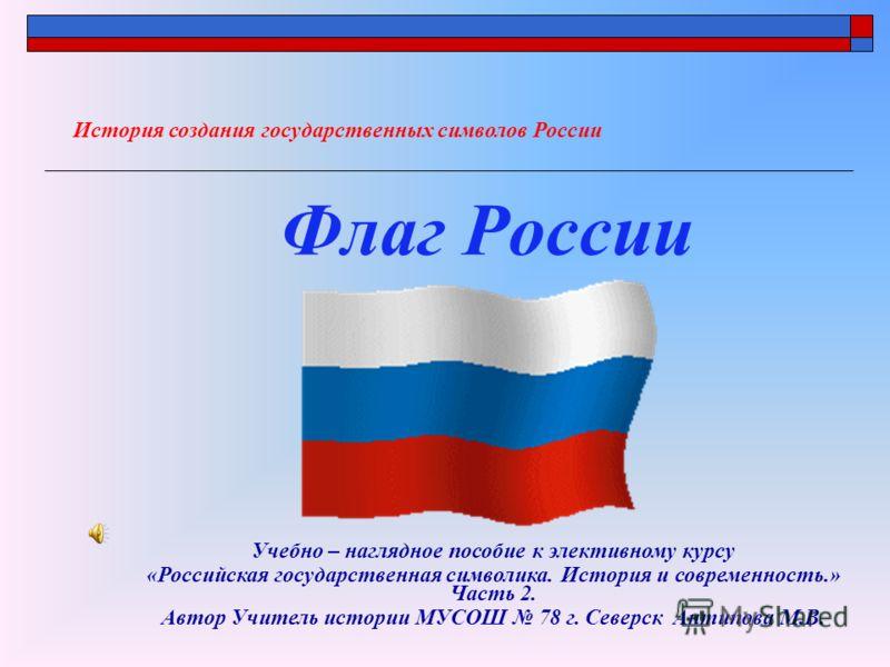символы государства россии картинки