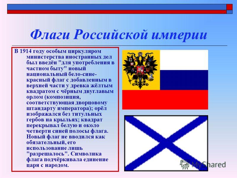 Флаги Российской империи В 1914 году особым циркуляром министерства иностранных дел был введён