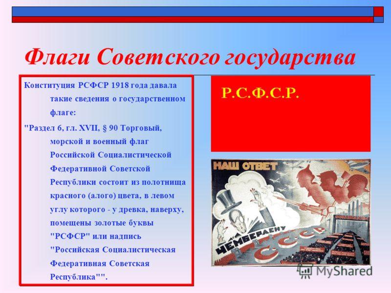 Флаги Советского государства Конституция РСФСР 1918 года давала такие сведения о государственном флаге: