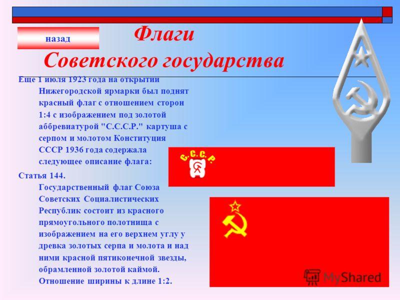 Флаги советского государства еще 1