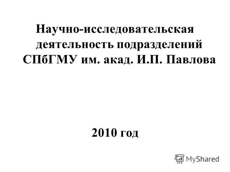 Научно-исследовательская деятельность подразделений СПбГМУ им. акад. И.П. Павлова 2010 год