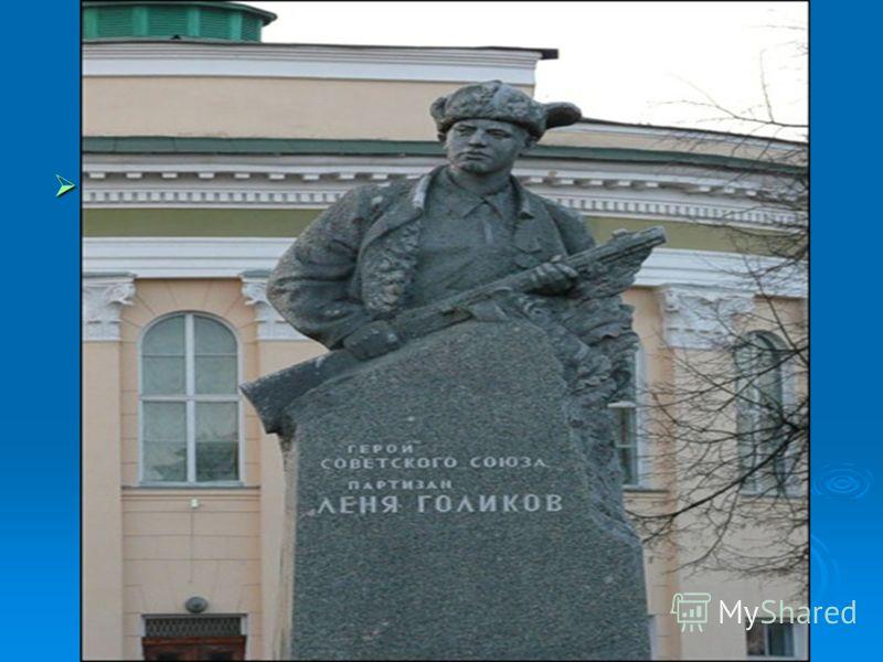 Леонид Голиков Леони́д Алекса́ндрович Го́ликов, известный как Лёня Голиков. Всего им уничтожено: 78 немцев, два железнодорожных и 12 шоссейных мостов,