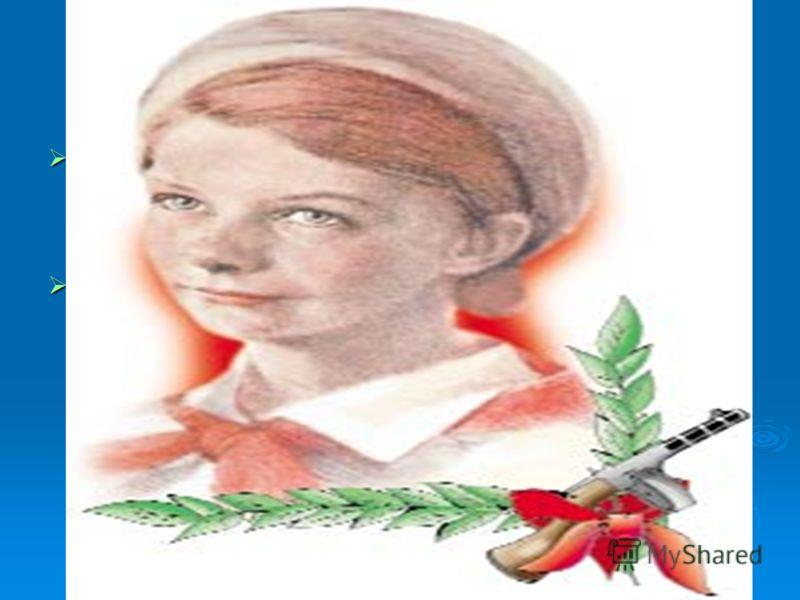 Юта Бондаровская Юта Бондаровская (Бондаровская Ю. В.) (1929, Петергоф 28 февраля 1944, Эстония) пионер-герой, партизанка 6-й Ленинградской партизанск
