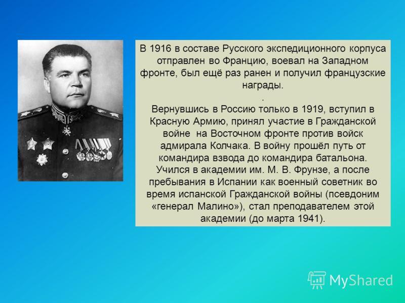 В 1916 в составе Русского экспедиционного корпуса отправлен во Францию, воевал на Западном фронте, был ещё раз ранен и получил французские награды.. Вернувшись в Россию только в 1919, вступил в Красную Армию, принял участие в Гражданской войне на Вос