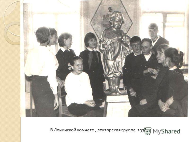 В Ленинской комнате, лекторская группа. 1978