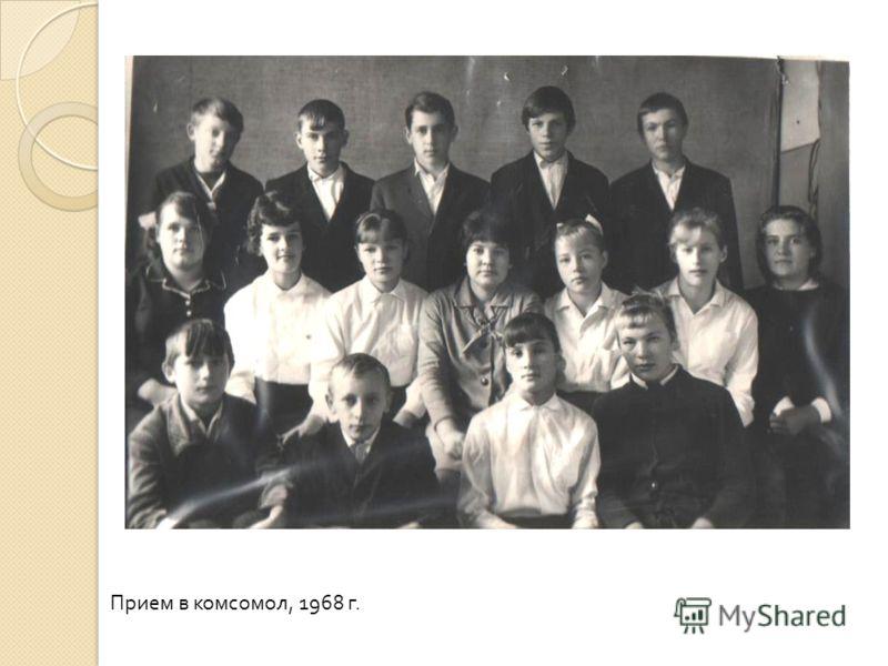 Прием в комсомол, 1968 г.
