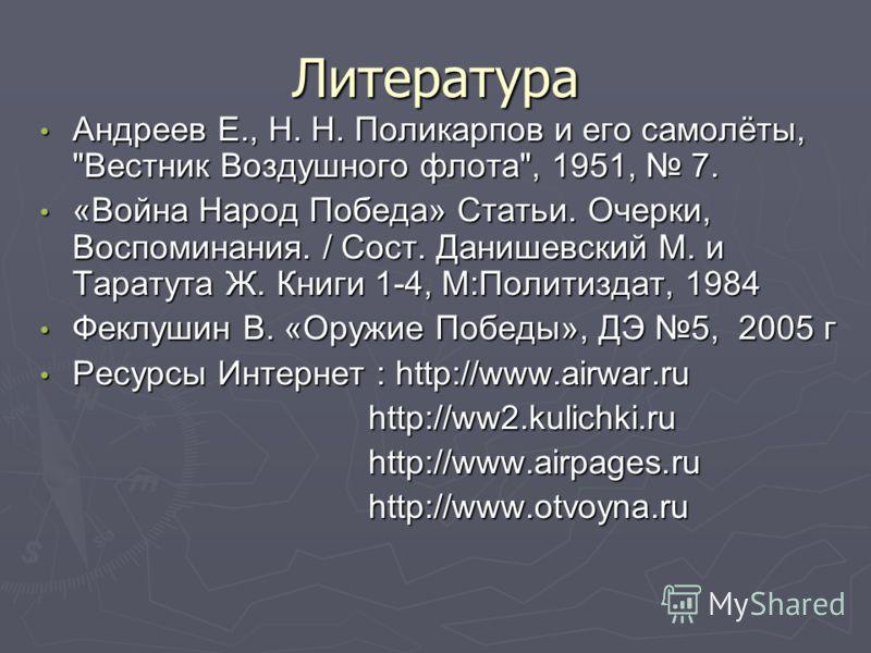 Литература Андреев Е., Н. Н. Поликарпов и его самолёты,