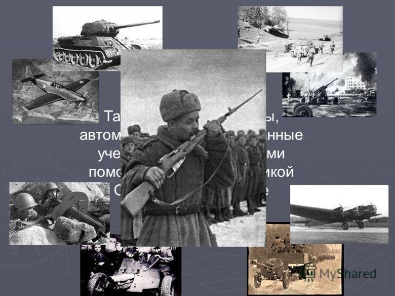 Танки, пушки, самолеты, автоматы, снаряды, созданные учеными –конструкторами помогли победить в Великой Отечественной войне