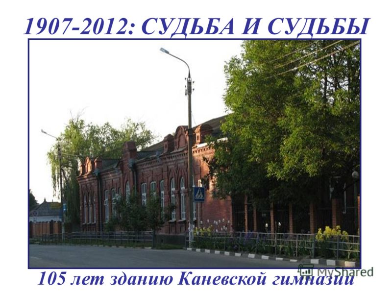 1907-2012: СУДЬБА И СУДЬБЫ 105 лет зданию Каневской гимназии