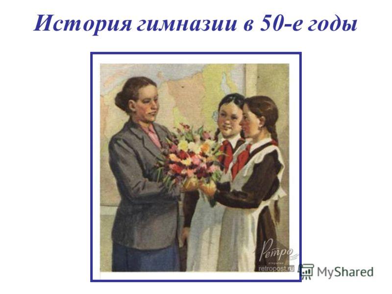 История гимназии в 50-е годы