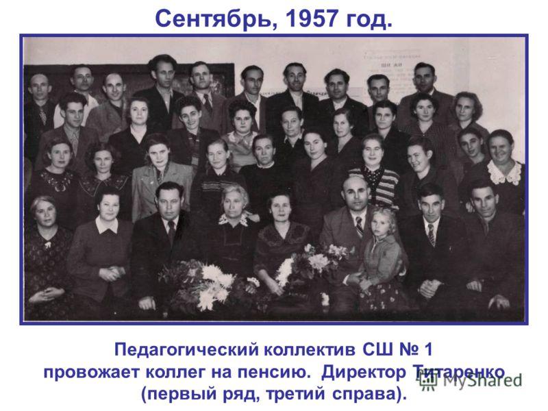 Сентябрь, 1957 год. Педагогический коллектив СШ 1 провожает коллег на пенсию. Директор Титаренко (первый ряд, третий справа).
