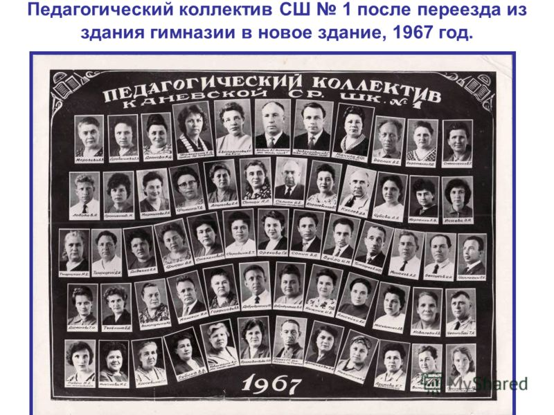 Педагогический коллектив СШ 1 после переезда из здания гимназии в новое здание, 1967 год.