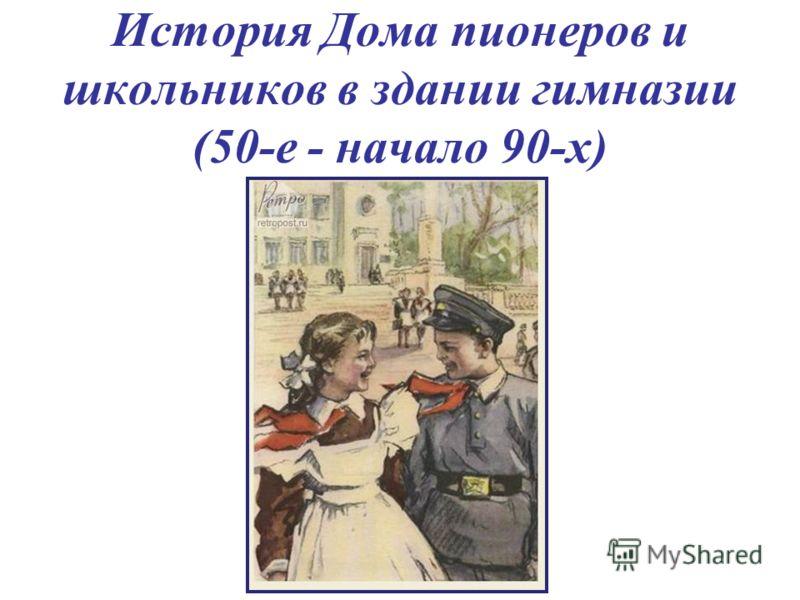 История Дома пионеров и школьников в здании гимназии (50-е - начало 90-х)