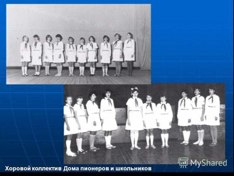 Хоровой коллектив Дома пионеров и школьников