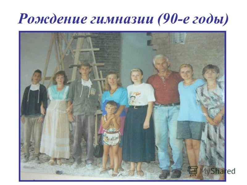 Рождение гимназии (90-е годы)