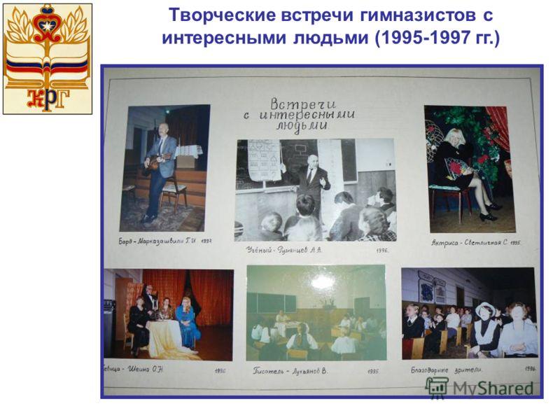 Творческие встречи гимназистов с интересными людьми (1995-1997 гг.)