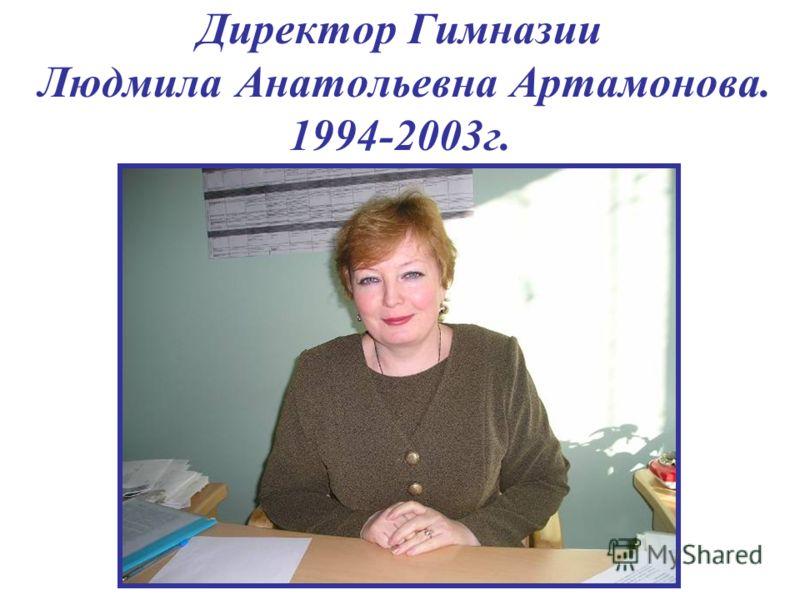 Директор Гимназии Людмила Анатольевна Артамонова. 1994-2003г.