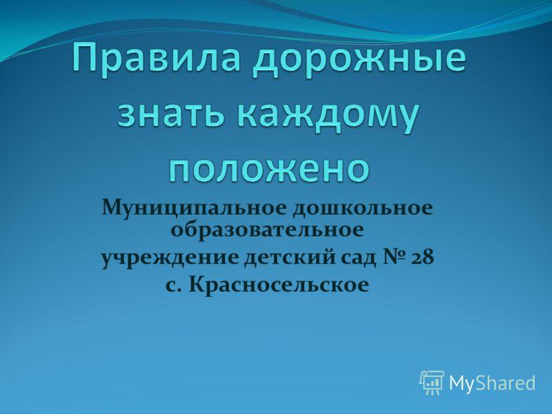 Муниципальное дошкольное образовательное учреждение детский сад 28 с. Красносельское