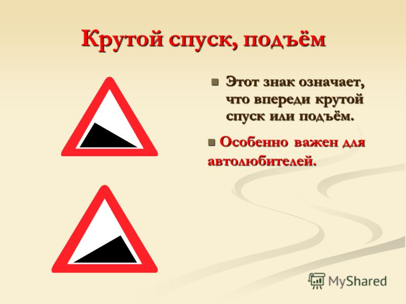 Крутой спуск, подъём Этот знак означает, что впереди крутой спуск или подъём. О Особенно важен для автолюбителей.