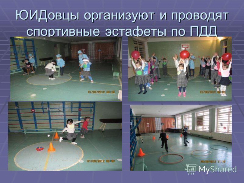 ЮИДовцы организуют и проводят спортивные эстафеты по ПДД