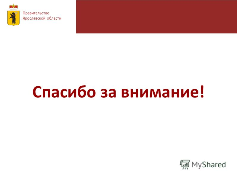 Правительство Ярославской области Спасибо за внимание!
