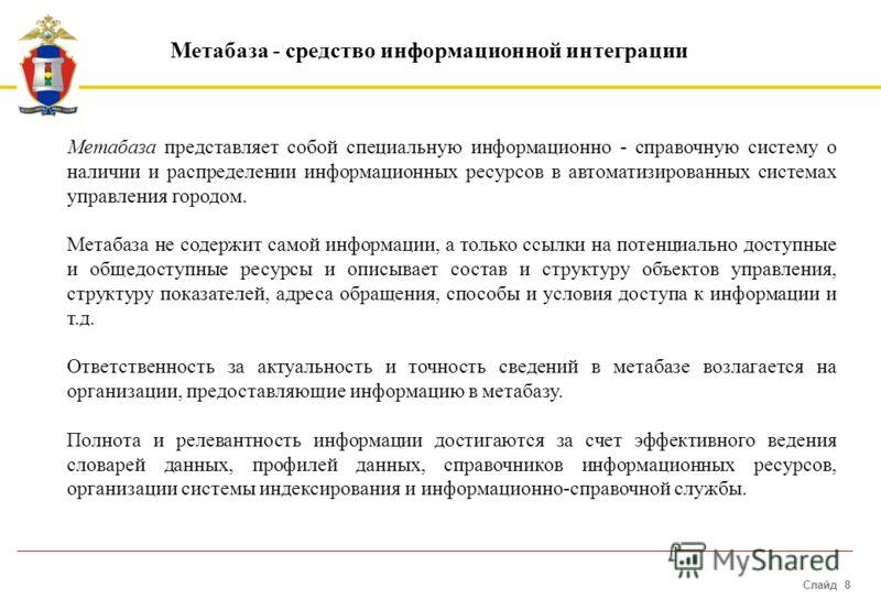 Метабаза - средство информационной интеграции Метабаза представляет собой специальную информационно - справочную систему о наличии и распределении информационных ресурсов в автоматизированных системах управления городом. Метабаза не содержит самой ин