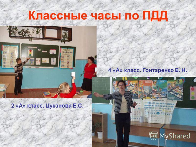 Классные часы по ПДД 2 «А» класс. Цуканова Е.С. 4 «А» класс. Гонтаренко Е. Н.
