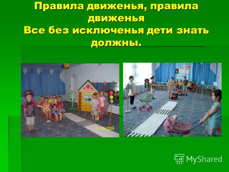 Правила движенья, правила движенья Все без исключенья дети знать должны.