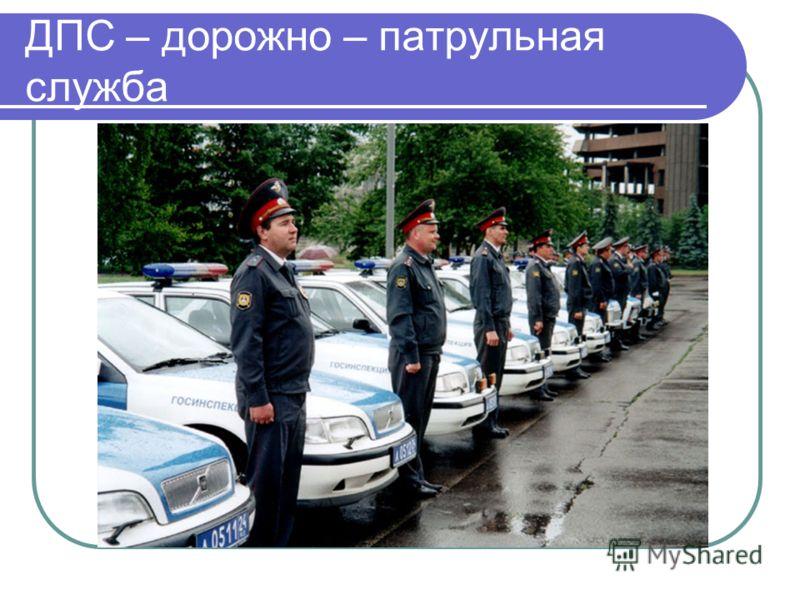 ДПС – дорожно – патрульная служба
