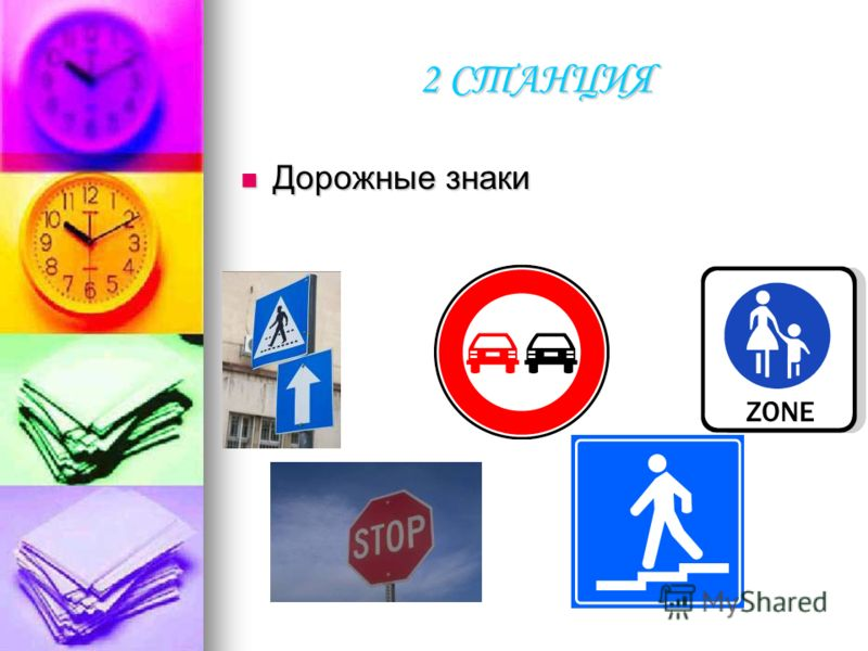 2 СТАНЦИЯ Дорожные знаки Дорожные знаки