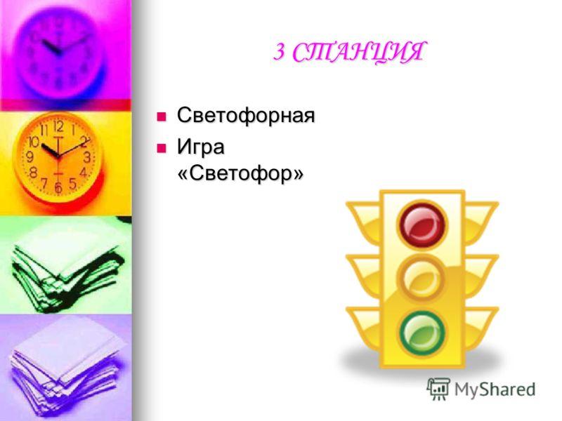 3 СТАНЦИЯ Светофорная Светофорная Игра «Светофор» Игра «Светофор»
