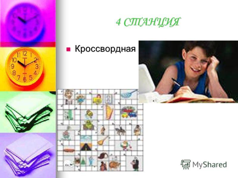 4 СТАНЦИЯ Кроссвордная Кроссвордная