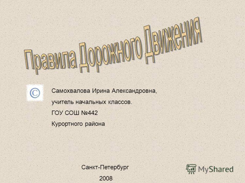 Санкт-Петербург 2008 Самохвалова Ирина Александровна, учитель начальных классов. ГОУ СОШ 442 Курортного района
