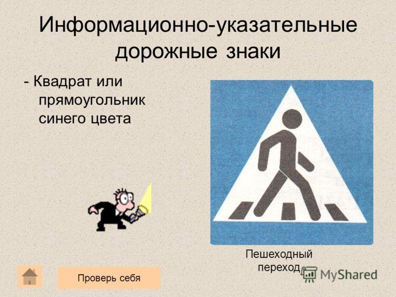 Информационно-указательные дорожные знаки - Квадрат или прямоугольник синего цвета Пешеходный переход Проверь себя